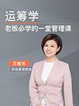 运筹学:老板必学的一堂管理课-王晓芳-晓芳说职场