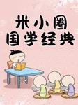 米小圈国学经典故事(会员免费听)-北猫-播音米小圈