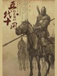 五代十国的枭雄们5:沙陀的皇朝-小马连环-悦库时光,我影随风