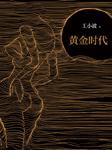 黄金时代(张震演播)-王小波-悦库时光,主播张震