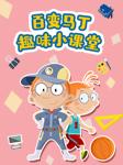 百变马丁趣味小课堂(第1-2季)-今日动画-今日动画