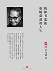 钱钟书家族:嵚崎磊落的人生-南方周末主编,李乃清--棠溪-