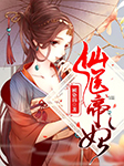 仙医帝妃-顾染锦-尤婭