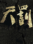 天罚:二战全纪实(大型抗战纪录片原声录制)-上海上德文化传播有限公司-上海上德文化传播有限公司