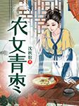 农女青枣-沈秋倌-修格斯