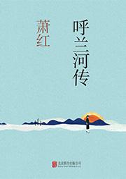 呼兰河传(萧红代表作)-萧红-联合读创