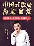 13节中国式饭局沟通秘笈,好口才赢人心,饭局里得人情-王光宗-王光宗
