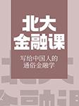 北大金融课(写给中国人的通俗金融学)-中智博文-演播者T