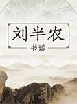 刘半农书话-刘半农-M24工作室