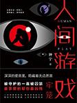 人间游戏3:牢笼-钟宇-梦生文化