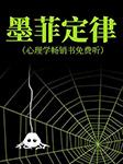 墨菲定律(心理学畅销书免费听)-李原-M24工作室