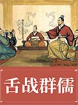 舌战群儒-佚名-申凤梅