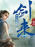 剑来(广播剧)-烽火戏诸侯-声娱文化团队
