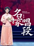 名家唱段-公版-王晶华,叶少兰,梅葆玖,杜近芳,孙岳