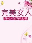 完美女人身·心·性养护全书-吴林玲-声线有声工作室