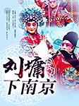 豫剧:刘墉下南京-佚名-无名氏