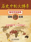 历史中的大博弈——你不可不知的谋略经典-刘子仲-人邮知书