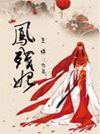 凤残妃-王婷-生红卫