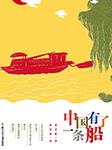 中国有了一条船-董宏猷-浙江少年儿童出版社