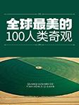 全球最美的100人类奇观-《国家地理系列》编委会 编-播音橡皮擦
