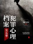 犯罪心理档案(全集)-刚雪印-耳边的苏苏