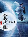 宸汐缘(写书评赢年会员)-胡说-丽声文化传媒,曹小琳