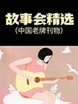 故事会精选(中国老牌刊物)-卡尔博学-播音王悦,史壮宁,孙刚,播音张准