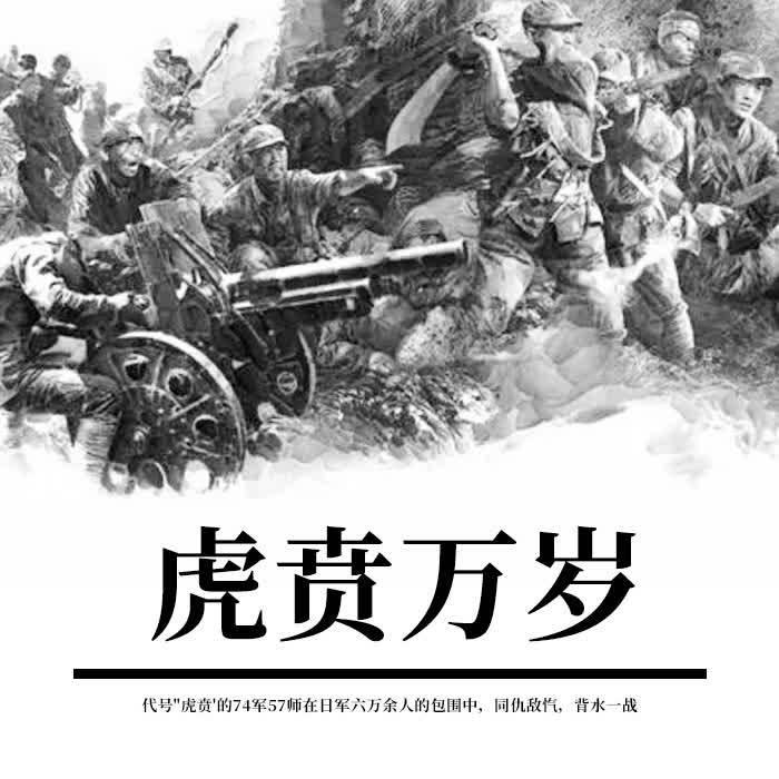 虎贲万岁-佚名-懒人724196521