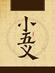 小五义-佚名-田占义