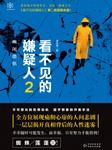 看不见的嫌疑人:幽闭恐惧-姜钦峰-壹点