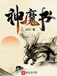 神魔书(男女双播)-血红-吟风恋
