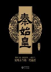 秦始皇(大秦赋)-胡高普-DJ姜龙