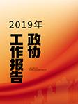 2019年政协工作报告-佚名-咪咕小红花