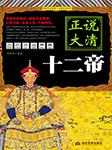正说清朝300年:康熙乾隆光绪爱新觉罗氏兴衰丨大吕说史-刘亚玲-播音居然