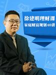 徐建明理财课:家庭财富规划40讲-徐建明-吴晓波频道