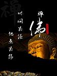 时间为经,地点为纬:阐述佛教的脉络-郭璐-三垂岗上说禅