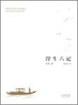 浮生六记(白话译述本)-沈复-拾麦传媒