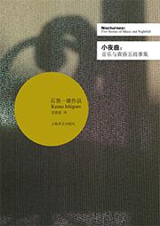 小夜曲——音乐与黄昏五故事集-石黑一雄-译文有声