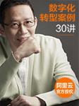 数字化转型35讲-吴晓波-吴晓波