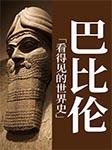 看得见的世界史:巴比伦-史孝文-奕尘