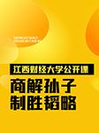 江西财经大学公开课:商解孙子制胜韬略-江西财经大学-刘爱军