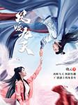 凤唳九天(同名网剧原著)-晓云-訫念