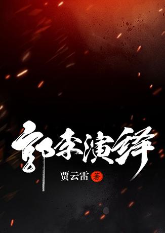郭李演义(郭子仪与李太白传奇)-贾云雷-贾云雷