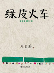 绿皮火车-周云蓬-何琦,薛寒
