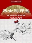 宋金刚押宝-佚名-王玥波
