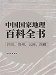 中国国家地理百科全书:四川、贵州、云南、西藏-张妙弟-播音红花