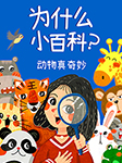 为什么小百科:动物真奇妙-艾斯妈妈-艾斯妈妈讲故事