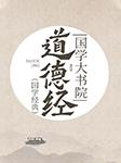 国学大书院:道德经(国学经典)-【春秋】李耳-播音孟轩