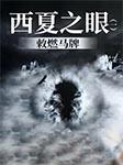 西夏之眼(一):敕燃马牌-龙飞九天-盗辛