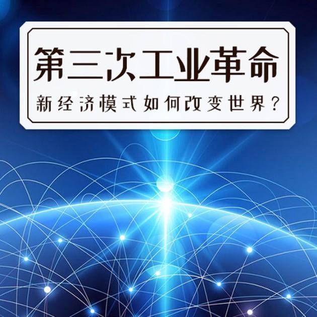 第三次工业革命,新经济模式如何改变世界-佚名-北京龙杰网大文化